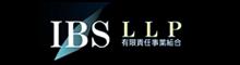 IBS LLP 有限責任事業組合